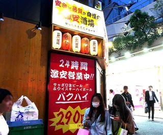 IMG_2973渋谷005一軒め酒場の角.JPG