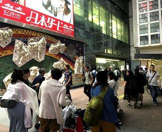 IMG_3054渋谷004いよいよ日本ダービー.JPG
