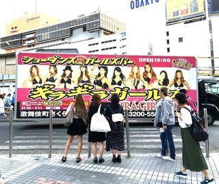 IMG_3215新宿駅東口界隈005ギラギラガールズ.JPG