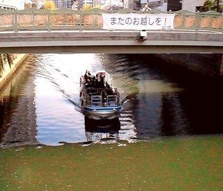 NEC_0009目黒川003またのお越しを.JPG