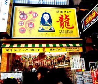 NEC_0020横浜中華街001開運ストア.JPG