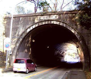 TS3C0806座間神社入口にある相模原隧道.JPG