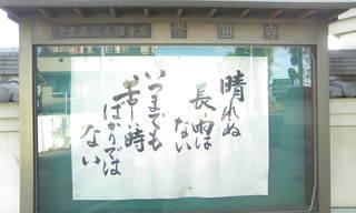 TS3C1969新京成電鉄沿線常圓寺.JPG