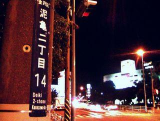 TS3C2607金沢区泥亀(でいき).JPG